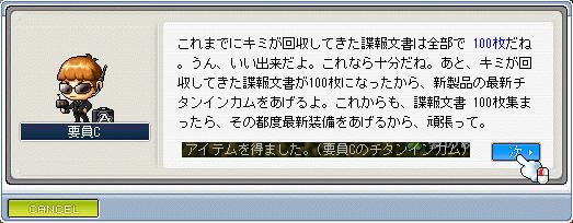 9チタンインカム2009_0224_2248_1