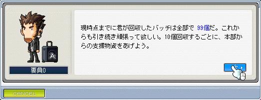10要員O2009_0224_2323_2
