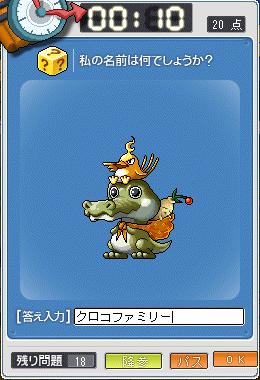 13クイズ2009_0225_0113