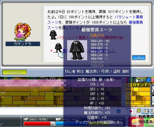 14最強要員スーツ2009_0225_0115_2