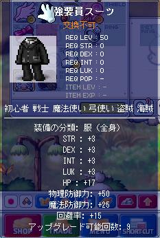 7最強要員スーツ12009_0225_0437_1