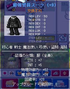 8最強要員スーツ22009_0225_0451_1