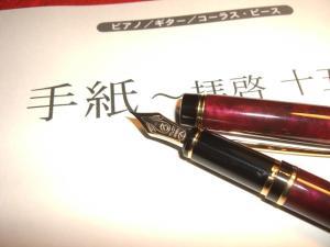 美しいペン先