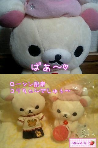 ローソン限定ぬいぐるみ★コリラックマ★-2