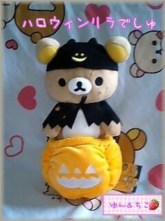 ハロウィンぬいぐるみ★リラックマ★-3