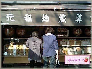ちこちゃん日記63★巣鴨に行ったよぉ~★-2