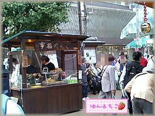 ちこちゃん日記63★巣鴨に行ったよぉ~★-4