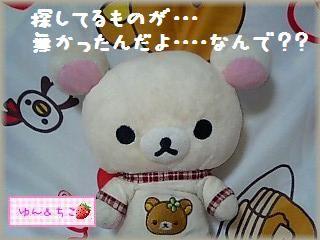 リラックマストア限定あつめてぬいぐるみ★夜ふかしテーマコリラックマ★-7