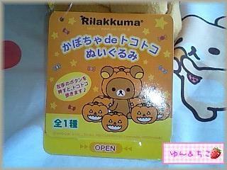 かぼちゃdeトコトコぬいぐるみ-1