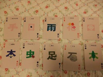 漢字でトランプ初級
