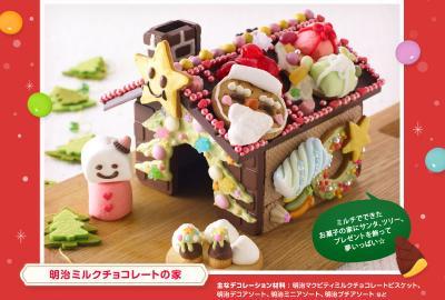 2010クリスマスチョコハウス