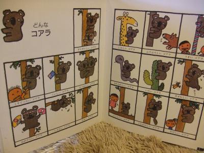 2011.9日本語絵本五味太郎言葉図鑑3①