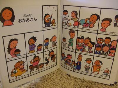 2011.9日本語絵本五味太郎言葉図鑑3③