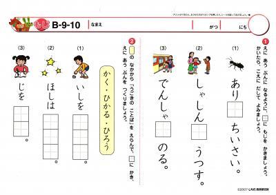 2011.9七田Pもじ