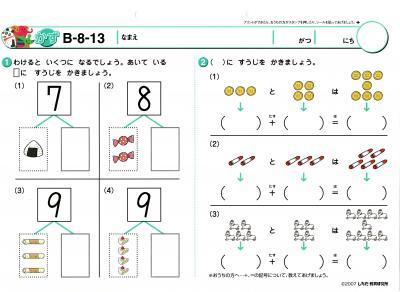 2011.9七田Pかず
