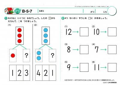 2011.10七田Pかず