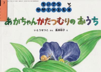2011.10絵本あかちゃんかたつむりのおうち