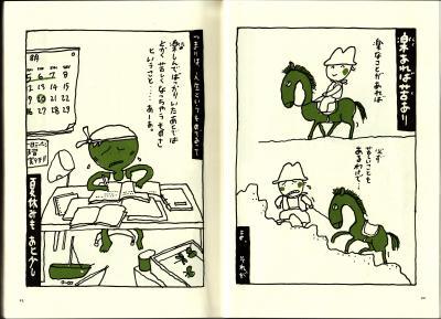 2011.11日本語絵本五味太郎ことわざ①