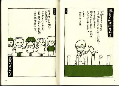 2011.11日本語絵本五味太郎ことわざ②