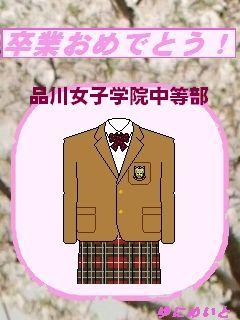 品川女子学院中等部卒業カード