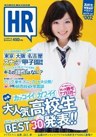 東京グラフィティマガジンズ『HR』
