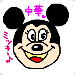 ミッキミッキマウス♪