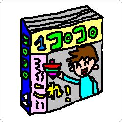 300円なり