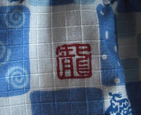 名前入浴衣4