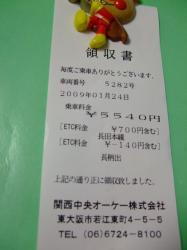 ☆ 003