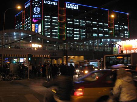 reduced wudaokou shopping center