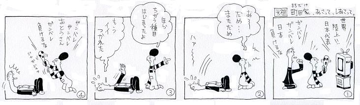 がんばれ、日本、お父さん