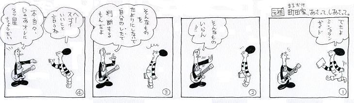 ミシュランガイド発売