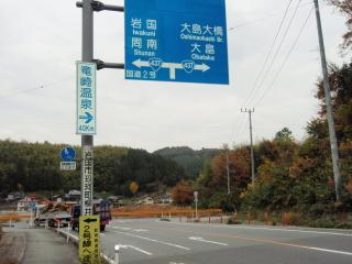 国道437号 - Japan National Rou...
