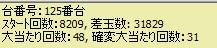 2009y10m11d_230736183.jpg