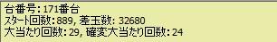 2009y12m03d_011836141.jpg