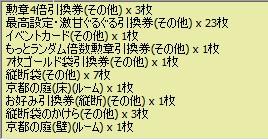 2009y12m05d_022150882.jpg