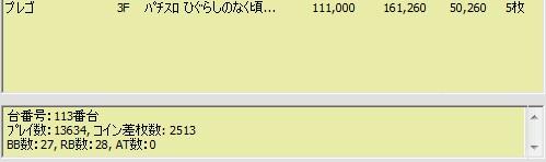 2010y05m31d_134055245.jpg