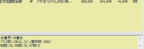 2010y05m31d_134105519.jpg