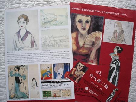 2010.1.20竹久夢二展