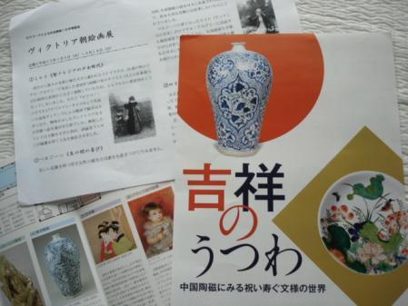 2010・2・9松岡美術館