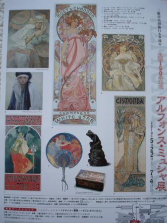 2010.6.15ミュシャ展1