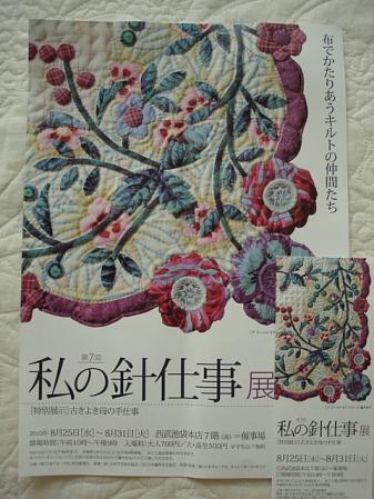 2010.8.27お針箱展1
