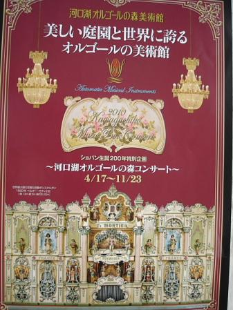 2010.9.6オルゴール