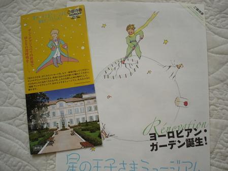 2010.9.25星の王子様