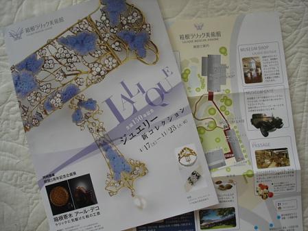 2010.9.26ラリック美術館1