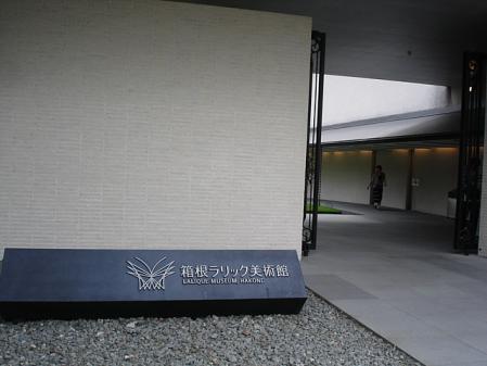 2010.9.26ラリック美術館