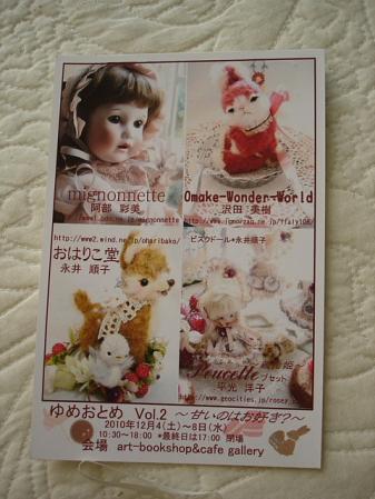 2010.12.09ゆめおとめ