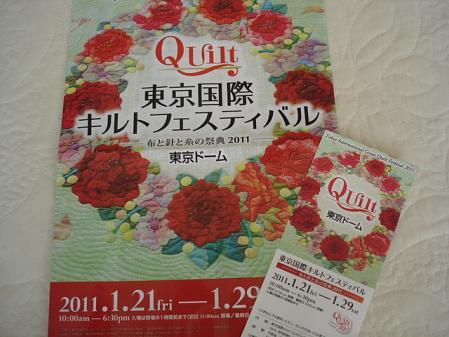 2011.2.4キルト展1
