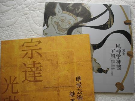 2011.2.25琳派3