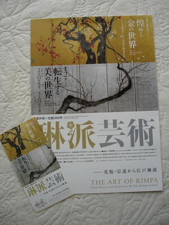 2011.2.25琳派2